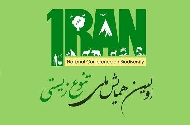 Conservation of Iranian Wetlands Project (CIWP) Helping to Hold the First National Conference on Biodiversity