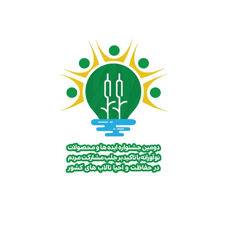 The Second Festival on Iranian Wetlands Conservation Initiatives
